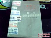 鞍山市住房资金管理指导手册.