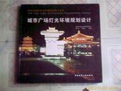 21世紀城市燈光環境規劃設計叢書---城市廣場燈光環境設計(后邊有兩張有粘連,處理品)