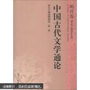 中国古代文学通论·明代卷