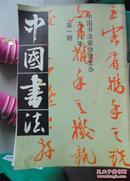 中国书法1988.1.4两期