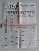 1997.2.21【石家庄日报】深切悼念敬爱的邓小平同志 品如图
