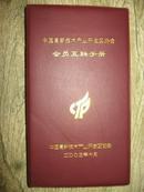 中国高新技术产业开发区协会会员互联手册