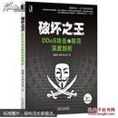 破坏之王 : DDoS攻击与防范深度剖析