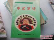 旅游行业工人技术等级培训考核试用教材——《中式烹饪》1991年
