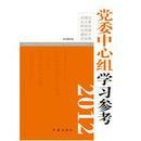 正版现货党委中心组学习参考2012