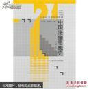 中国法律思想史 第二版