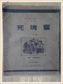 死魂灵一百图 毛边本 1936年文化生活出版社