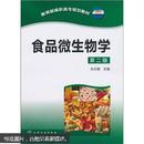 食品微生物学 朱乐敏 化学工业出版社