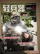 F46  轻兵器 2015.2 下