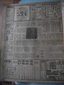 民国报纸 新闻报 1939年2月12日(星期日)共四版