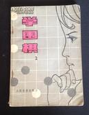 学围棋(2)
