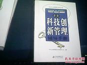企业科技创新管理辅导手册(中央企业管理提升系列丛书)