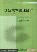 自考教材——企业成本管理会计(11751)