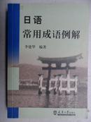 日语常用成语例解