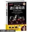 2013-2014进口葡萄酒鉴赏购买指南