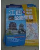 江西及周边地区公路里程地图册