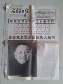 1997.2.20【石家庄日报】告全党全军全国各族人民书-邓小平逝世
