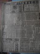 民国报纸 新闻报 1939年2月13日(星期一)共两版