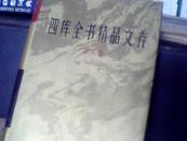 四库全书精品文存第6卷:老子 庄子 淮南子 列子 抱朴子 真诰