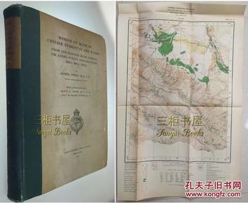 1923年, 中國新疆及甘肅地圖集: 奧萊爾·斯坦因爵士三次中亞考察期間測繪 [1900-1, 1906-8, 1913-5]/敦煌學名著/30面圖版,14張大幅折頁地圖/Aurel Stein