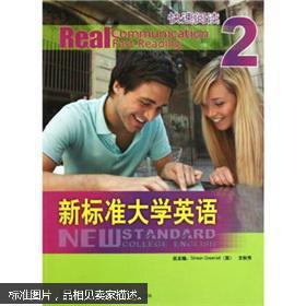 新标准大学英语:快速阅读2(附光盘)