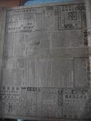 民国报纸 新闻报 1939年2月15日(星期三)共两版