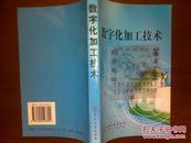 数字化加工技术/王春海等+