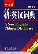 新英汉词典新汉英词典