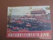 九大 香港繁体64开宣传广告单张暨1970年月历  中国共产党第九次全国代表大会(全过程)最新彩色大班文献纪录片。