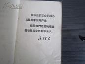 中国共产党第九次全国代表大会文件汇编  带语录