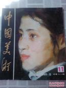 中国美术:1985.2.总第十一期