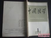 中国法学1984-1,创刊号.