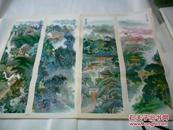 老年画 大观园 (2幅4屏)画面精美