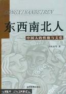 东西南北人:中国人的性格与文化