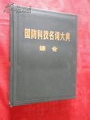 国防科技名词大典(综合)【精装大16开,书少前四页,内容完整,如图】