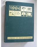 正版现货中国经济年鉴(1994