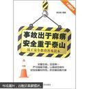 员工安全教育普及读本:事故出于麻痹 安全重于泰山