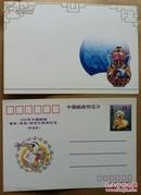 1994年中国邮政贺年(有奖)明信片获奖纪念(甲戌年) 面值0.15元
