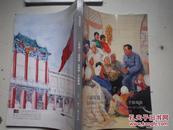 瀚海拍卖  中国现当代美术 【二】小雅观心--连环画·宣传画·手稿专场