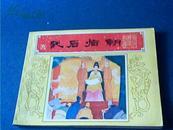 连环画:武后临朝(唐代历史故事之九)【1984年一版一印】
