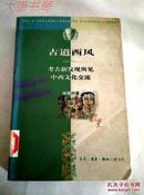 《古道西风》 考古新发现所见中西文化交流 、馆藏、一版一印、共5000册