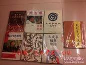 大成拳(8本合售),大成拳学,王选杰等,含拳禅合一的中国武术