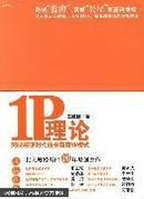 1P理论:网状经济时代的全新商业模式