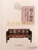北京博文书社 正版 精工细作-北京地区明清家具研究与鉴赏