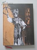 汉韵流芳——武汉汉剧院建院五十周年纪念画册1962-2012(精)【史料丰富、印制精美,颇具纪念、收藏价值!无章无字非馆藏。】