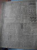 民国报纸 新闻报 1939年2月26日(星期日)共四版