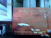中国人民大学法学院五十周年院庆纪念册(中华人民共和国开国一周年纪念邮票面值5000圆)
