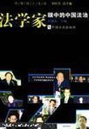 法学家眼中的中国法治 作者签名