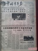 中国青年报1960年11月2日,以革命精神为明年大丰收做好准备,汤原青年深翻地红旗手竞赛,新圩公社青年积肥突击活动,王作元深入第一线长期坚持四同,张家口钢铁青年夺高产