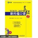 新航道·新托福口语真经2(附MP3).